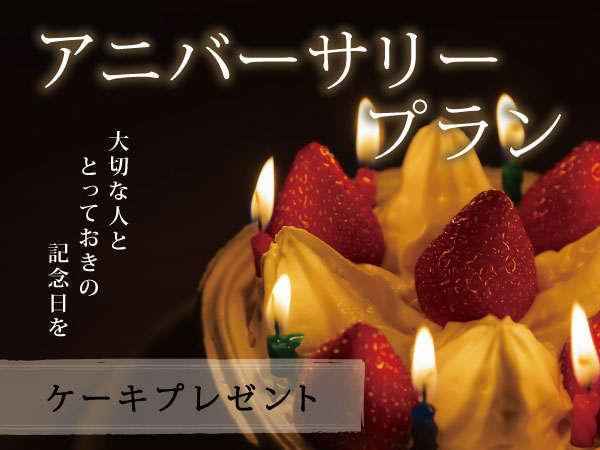 【上天草マジック】大切な方のお祝いや記念日に☆ホールケーキ&花束でサプライズ!☆アニバーサリープラン