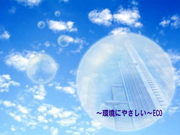 【ECO連泊】清掃不要・アメニティー交換ナシ!Web限定