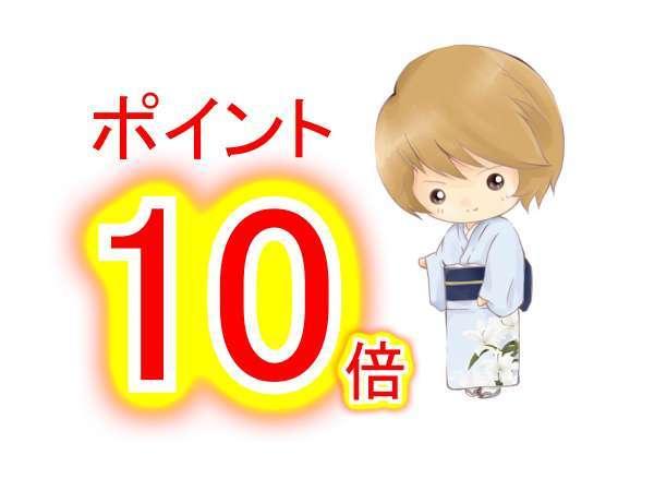 10倍POINT(^▽^)/!!お得な朝食付き&BARワンドリンク付き(ノ・ω・)ノオオオォォォ-