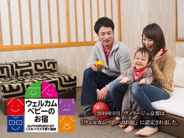 デザイナーズ和室&大浴場 ヴィラージュ京都の写真その5