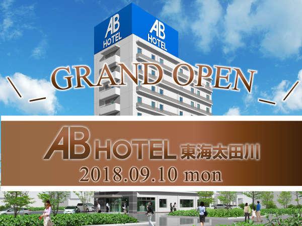 ABホテル東海太田川