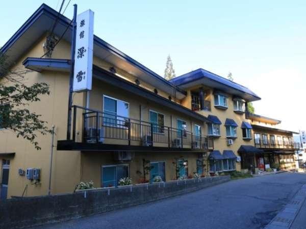 白馬八方尾根ゴンドラ駅から徒歩2分の宿 旅館 深雪の外観