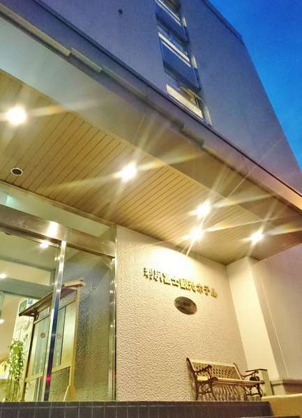 利尻富士観光ホテルの外観