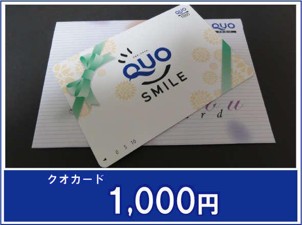 【クオカード1,000円】付き♪最寄りのコンビニまでは30秒!!