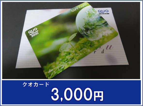 【クオカード3,000円】付き♪最寄りのコンビニまでは30秒!!