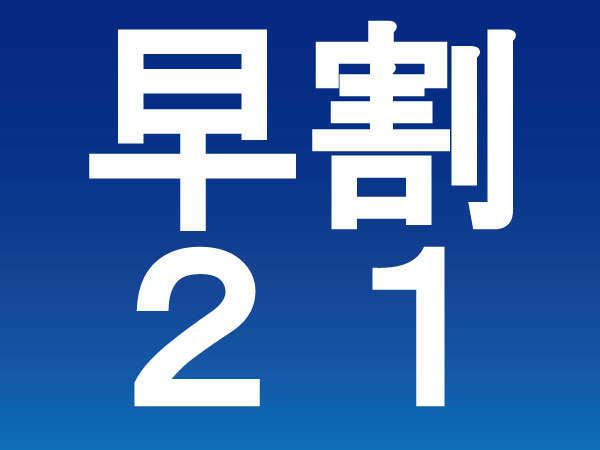 【早割21】☆WEB限定☆早期予約がダンゼンお得♪21日前までの早割プラン!
