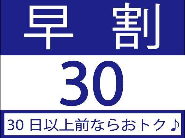 『早割30』30日前の予約だからポイント【6%】プレゼント♪【じゃらん限定】
