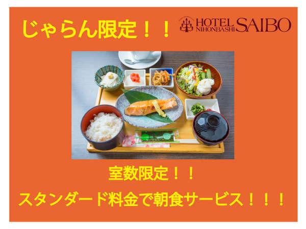 【じゃらん限定】 室数限定!素泊まりの料金で朝食サービス!!