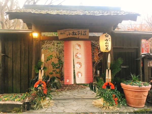 筋湯温泉 旅荘 小松別荘