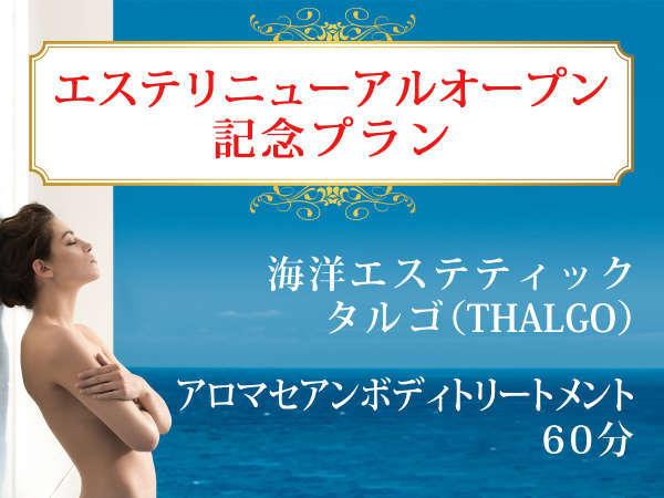 エステリニューアル記念〜美容大国フランスが誇る「THALGO」のエステを堪能〜