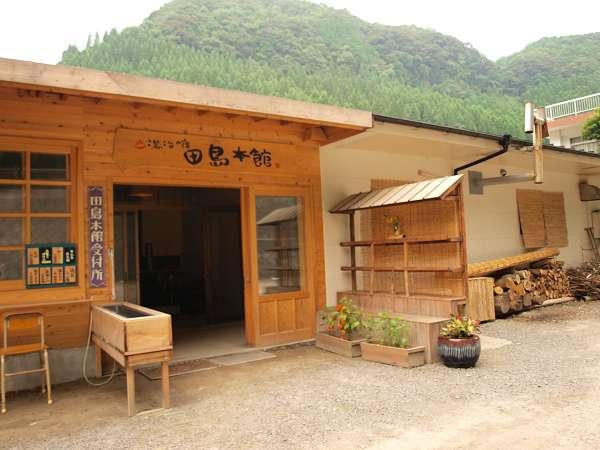 田島本館の外観