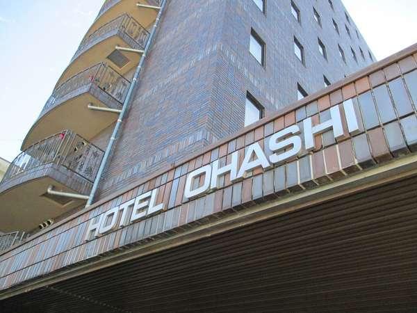ホテルオオハシ飯田の外観