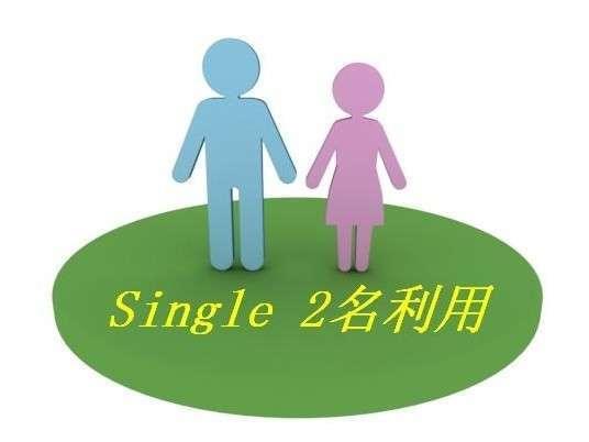 【快適】シングル2名利用プラン♪ ★朝食無料★
