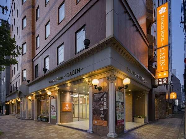 天然温泉プレミアホテル−CABIN−札幌