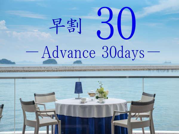 【早割30:朝食付】30日前までの予約で最大30%OFF!シャンパンと4種類から選ぶ極上の朝食を♪ (禁煙)