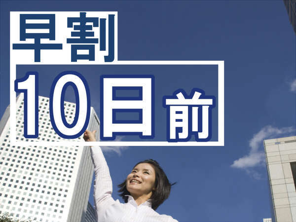 【早割14】☆朝食付☆ルームシアター見放題・WI-FI接続無料