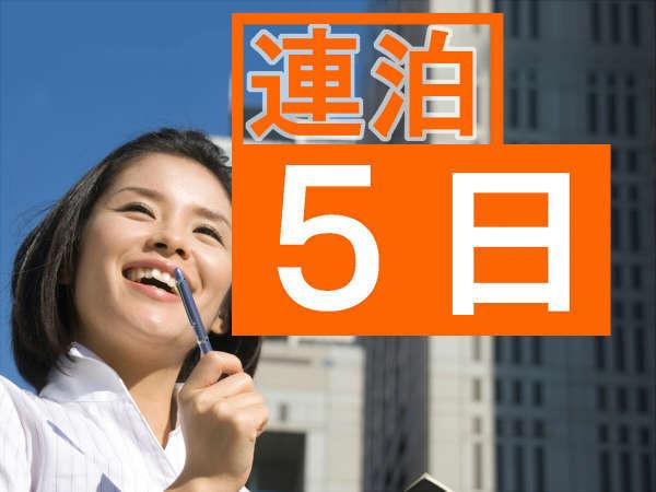 【連泊割引】5連泊がオトク!朝食付イ☆ルームシアター見放題・WI−FI接続無料