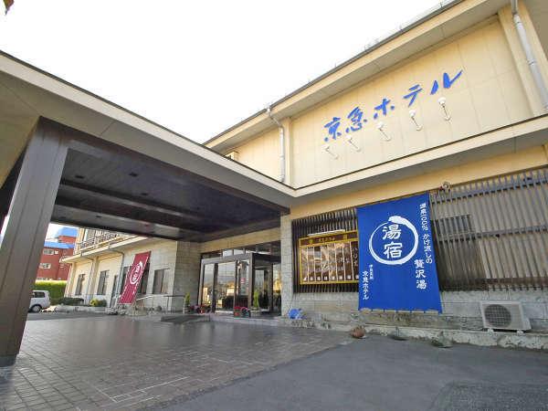 伊豆長岡温泉京急ホテルの外観
