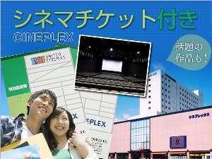 【特典付】映画チケット付シネマプラン