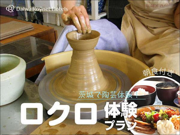 【朝食付き】茨城で陶芸ロクロ体験プラン
