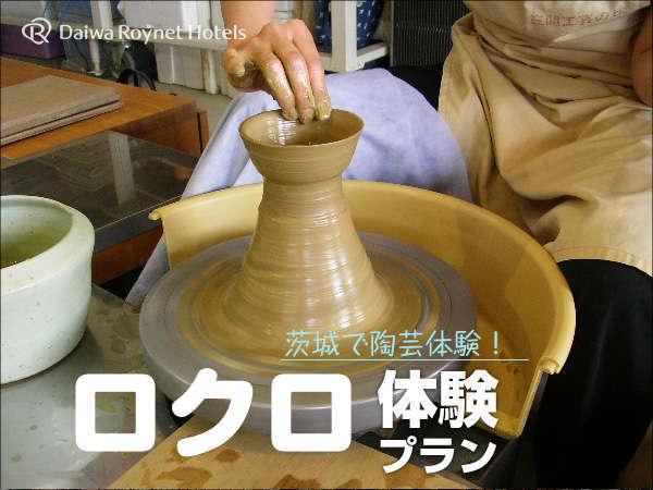 【素泊まり】茨城で陶芸ロクロ体験プラン