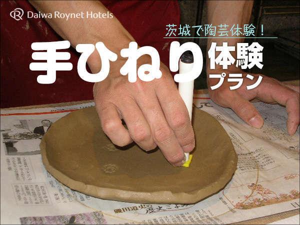 【素泊まり】茨城で陶芸手ひねり体験プラン