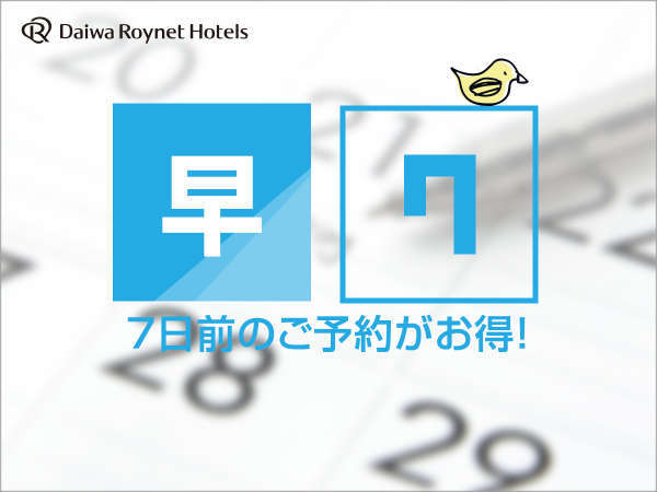 【限定5室】〜7日前〜早期割引プラン