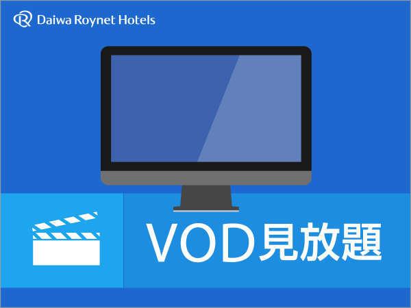 お部屋で快適【VOD100チャンネル】見放題プラン!
