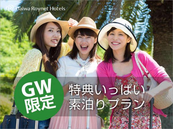 【GW限定】〜特典いっぱい素泊まりプラン〜