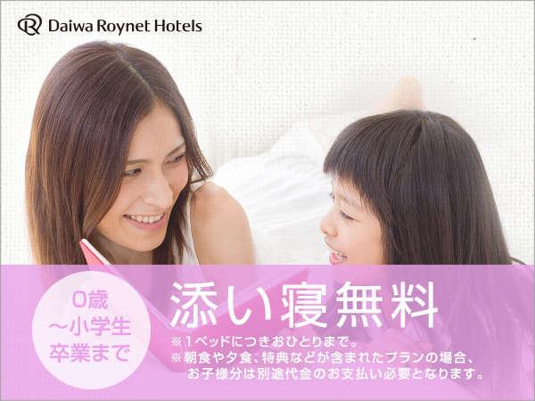 【ネット限定】素泊まりファミリープラン♪ 〜小学生1名様まで添寝無料〜