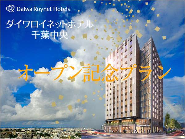 【ダイワロイネットホテルズ開業記念】〜素泊まり〜