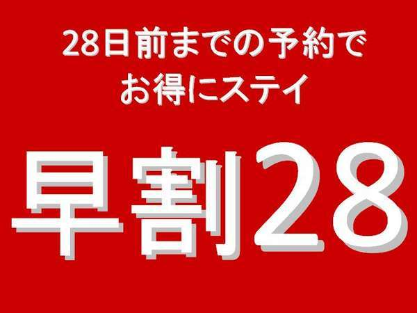 【早割 28】シンプルステイプラン  (素泊り)【シングル・セミダブル シモンズ社製ベッド】