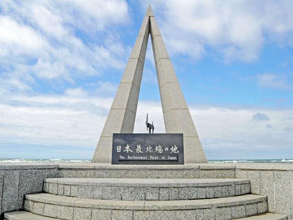 【周辺】日本最北端の地「宗谷岬」がすぐそば