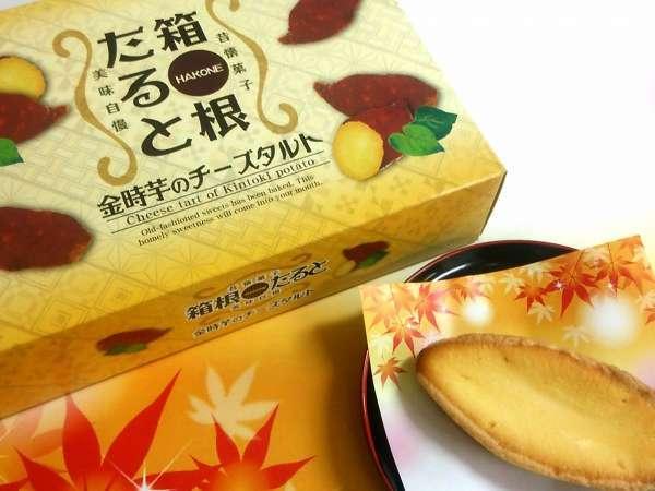 秋の彩!箱根でうれしいお土産付きプラン (2食付き湯の花会席)