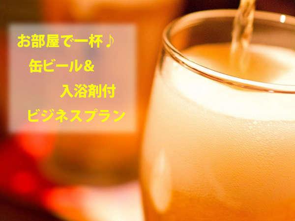 【冷たいビールで乾杯♪】缶ビール&「ケヤキの香」入浴剤付ビジネスプラン(和洋選べる朝食サービス)
