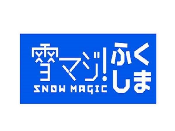 【雪マジ!会員限定】平日リフト券が無料でお得!!朝食と嬉しい特典付プラン