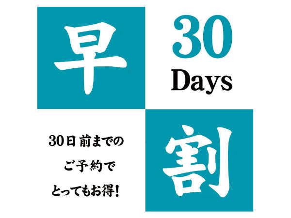 早期割30◎30日前までの予約がお得【早期割引プラン】