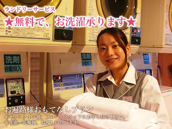 お遍路様おもてなし【お洗濯のお接待付】夕食「椿コース」■天然温泉でリフレッシュ!