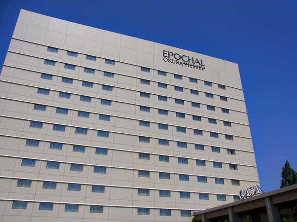 オークラフロンティアホテルつくばエポカルの外観