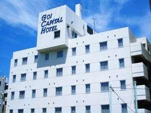 五井キャピタルホテル
