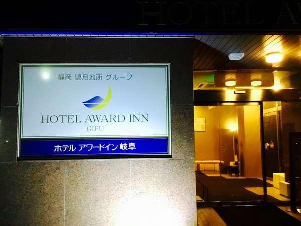 ホテル アワードイン岐阜