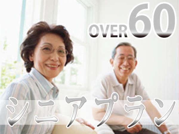 60歳以上限定、通常価格より割引!! シニアプラン