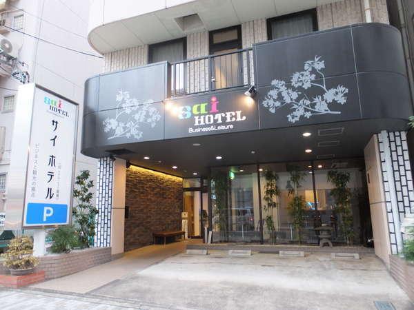 サイホテル