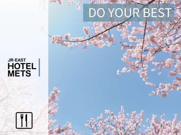 【朝食あり】桜咲け!受験生歓迎!安らぎグッズでリラックス