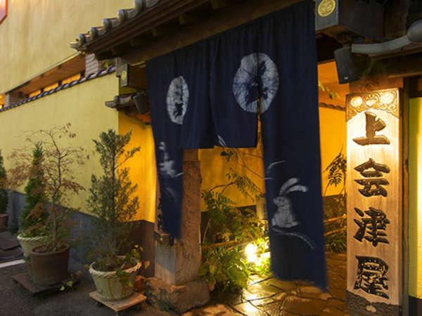 上会津屋の外観