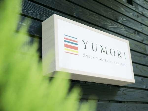 YUMORI ONSEN HOSTEL by SANSUISO