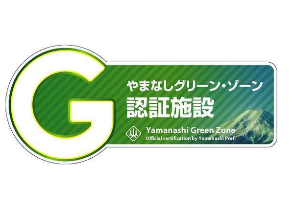 当施設はやまなしグリーン・ゾーン認証施設です。