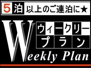 ★ウィークリープラン★出張やお引越しの際に!
