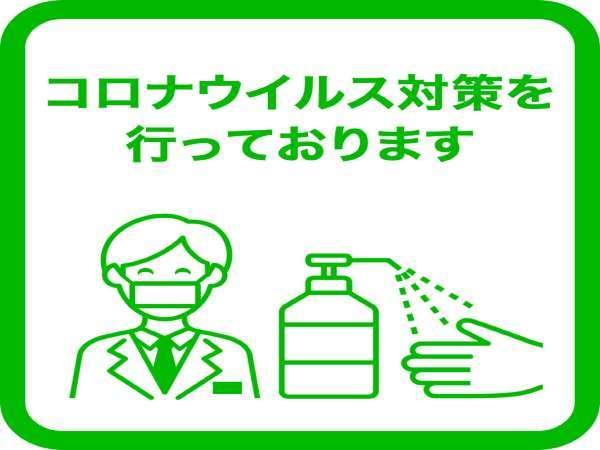 コロナウイルス感染症拡大防止