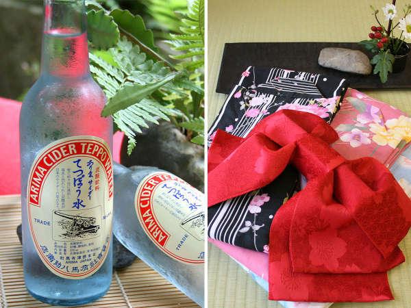【バイキング】アーリーサマープラン☆神戸牛付ブッフェ 有馬サイダー&色浴衣で温泉街を散策♪ 7443j